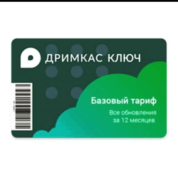 """Дримкас Ключ - Тариф """"Базовый"""""""
