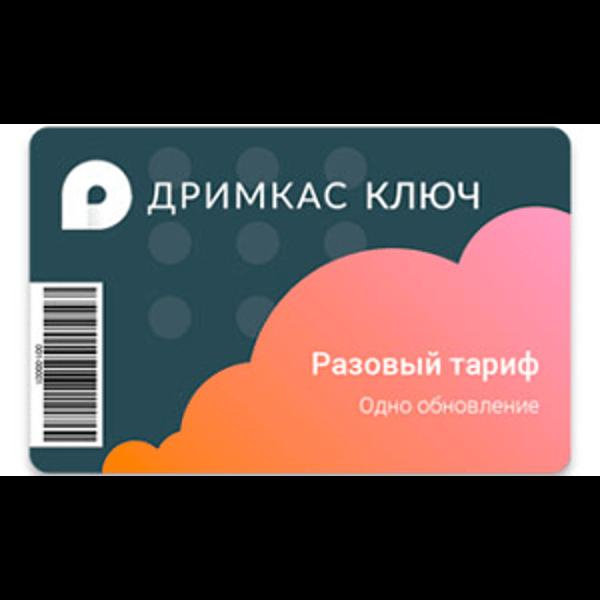 Дримкас Ключ. Тариф «Разовый» — Разовое обновление