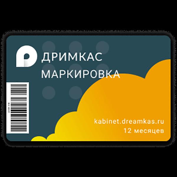 Дримкас Маркировка